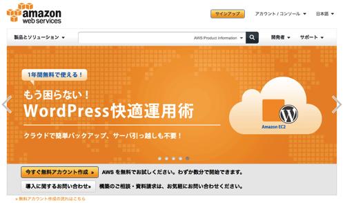 クラウドコンピューティング なら アマゾン ウェブ サービス 仮想サーバー ストレージ データベースのための Amazon のクラウドプラットフォーム AWS 日本語