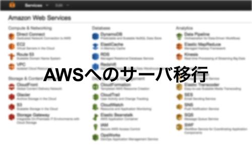 AWS_AMIMOTO_Nginx.png