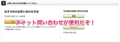 Amazon co jp カスタマーサービスに連絡 3