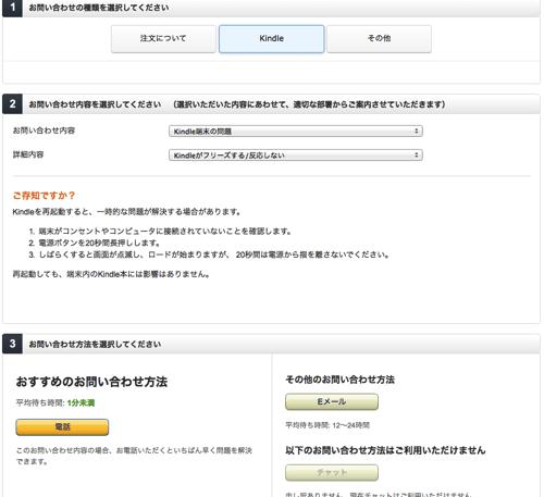 Amazon co jp カスタマーサービスに連絡
