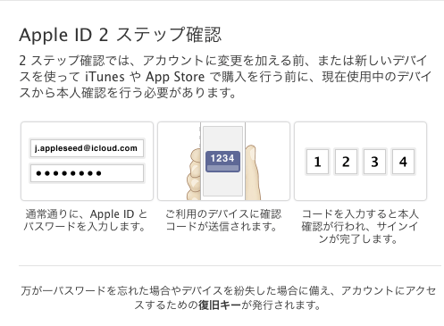 appleid_2steps_login.png
