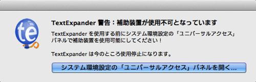 TextExpanderが動かない