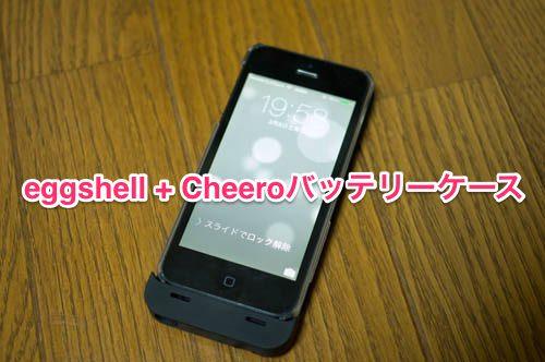 eggshell_cheero.jpg