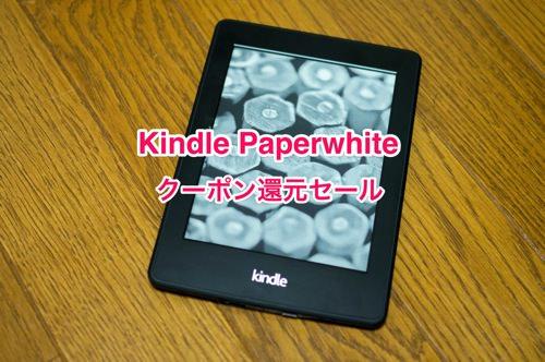 Kindlepaperwhiteがクーポン還元セール