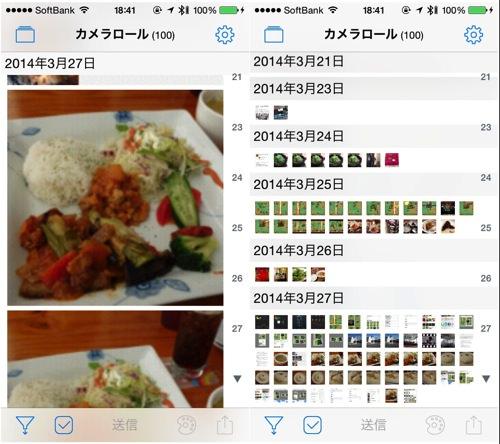 Picport画像サイズの変更