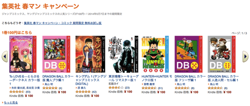 Amazon co jp 集英社 春マン キャンペーン Kindleストア
