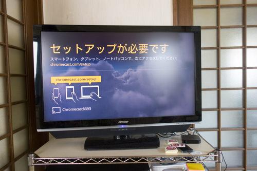 Chromecast 05