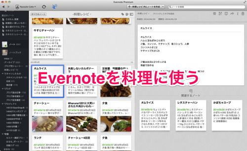 Evernoteを料理に使う