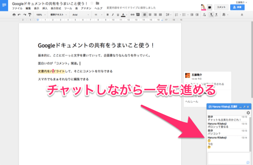 Googledocs chat