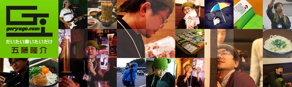 ごりゅご.com ブログヘッダー