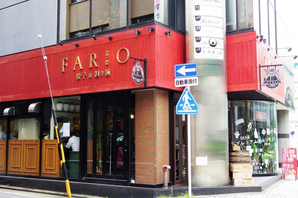 中華料理FARO