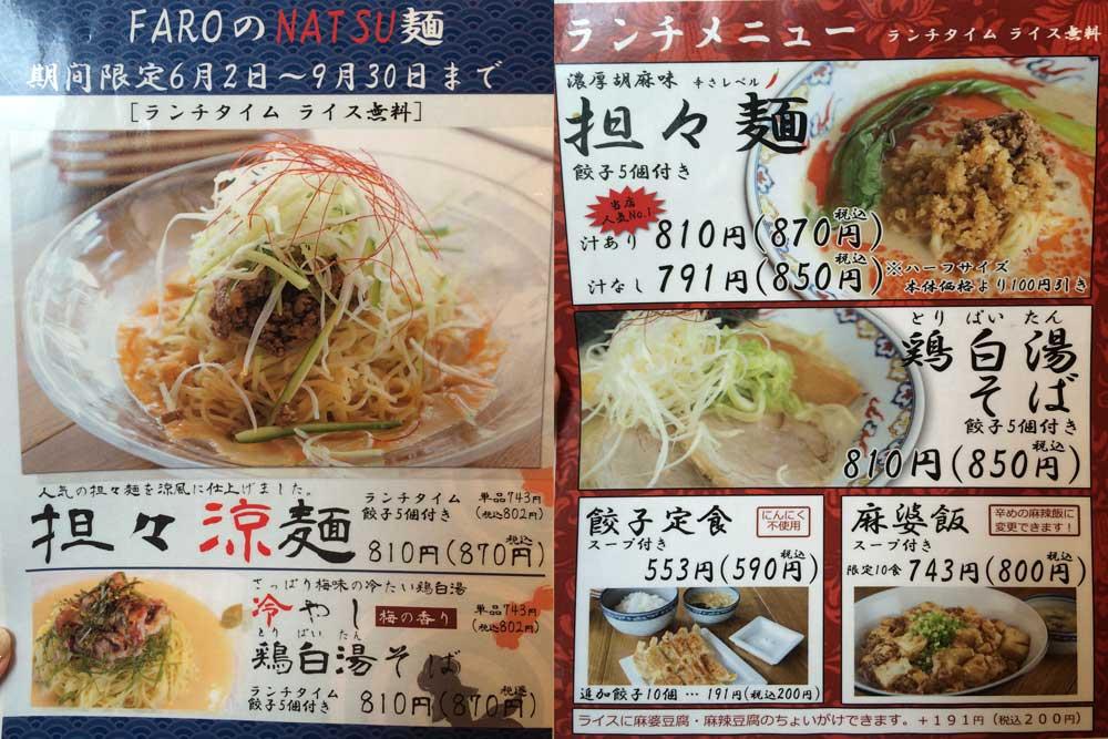 FARO menu