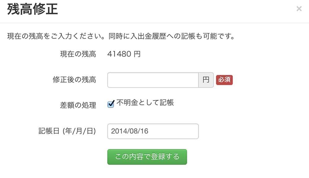 スクリーンショット 2014 08 16 16 59 27