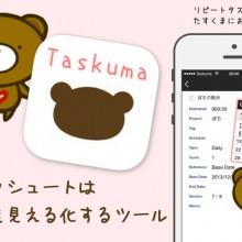 taskuma.jpg