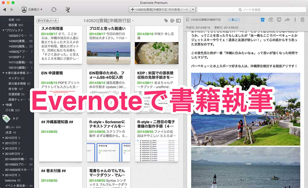Evernoteで原稿を書く