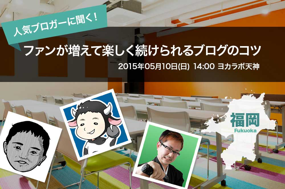 150414 福岡イベントアイキャッチ画像