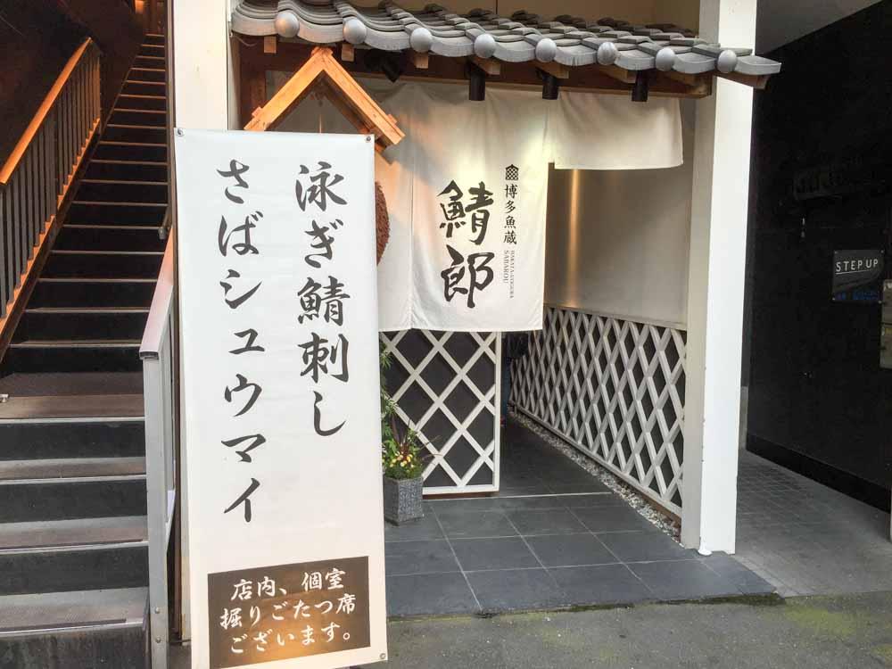 Hakata gourmet 9