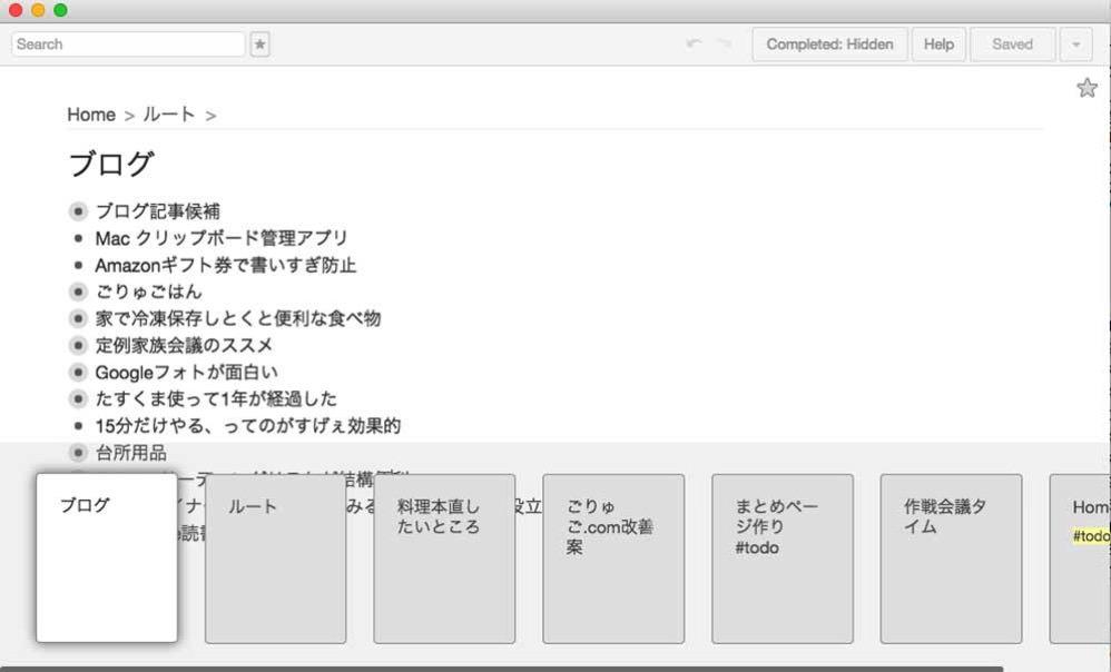 ブログ WorkFlowy と マイファイル