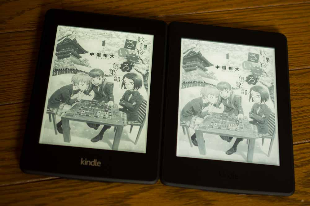 Kindle pw 1
