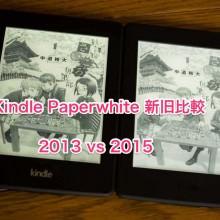 kindle-pw-5.jpg