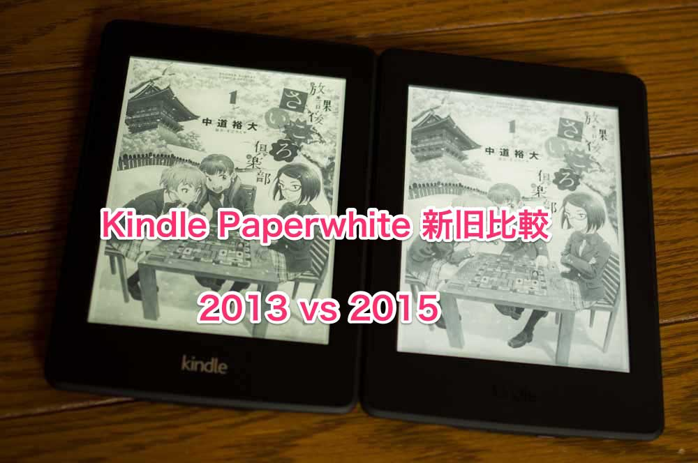 Kindle pw 5