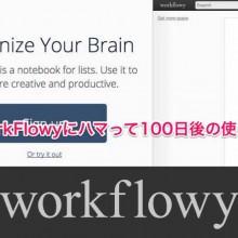 150617_workflowy.jpg