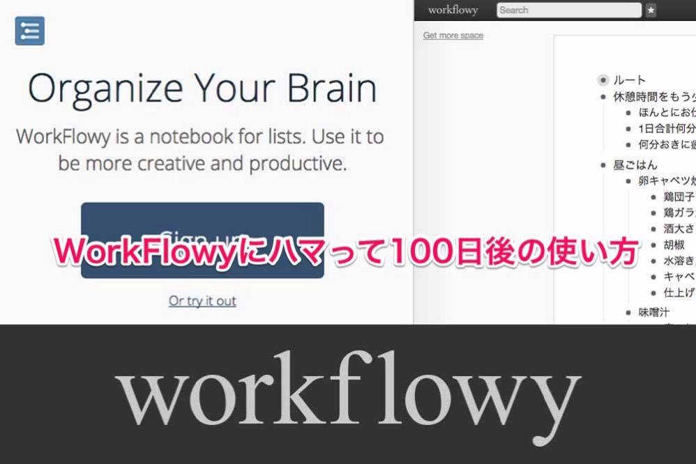 150617 workflowy