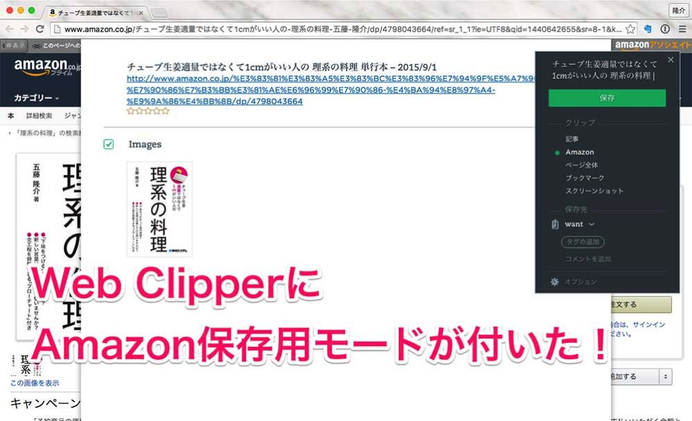 EvernoteのAmazon保存モード