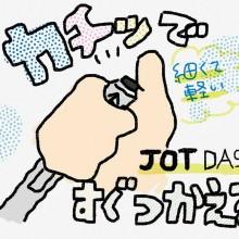 150923_jotdash_01.jpg