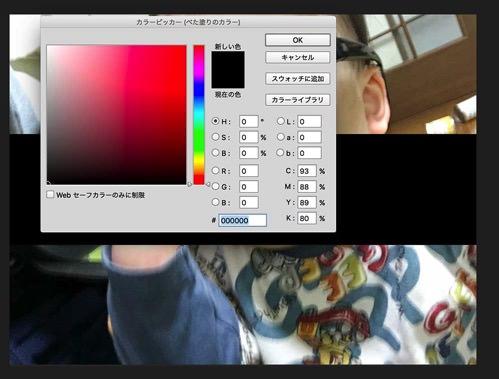 カラーピッカー べた塗りのカラー と IMG 3112 JPG 66 7 長方形 1 RGB 16