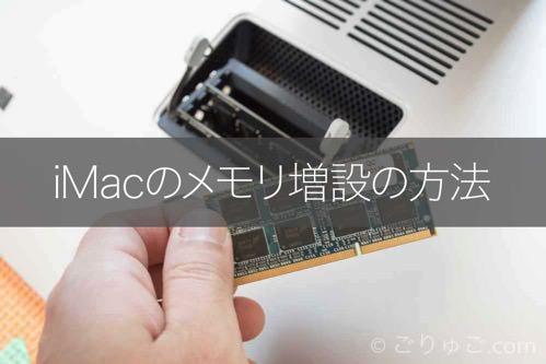imac_memory.jpg