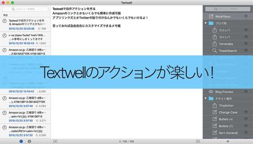 textwell.jpg