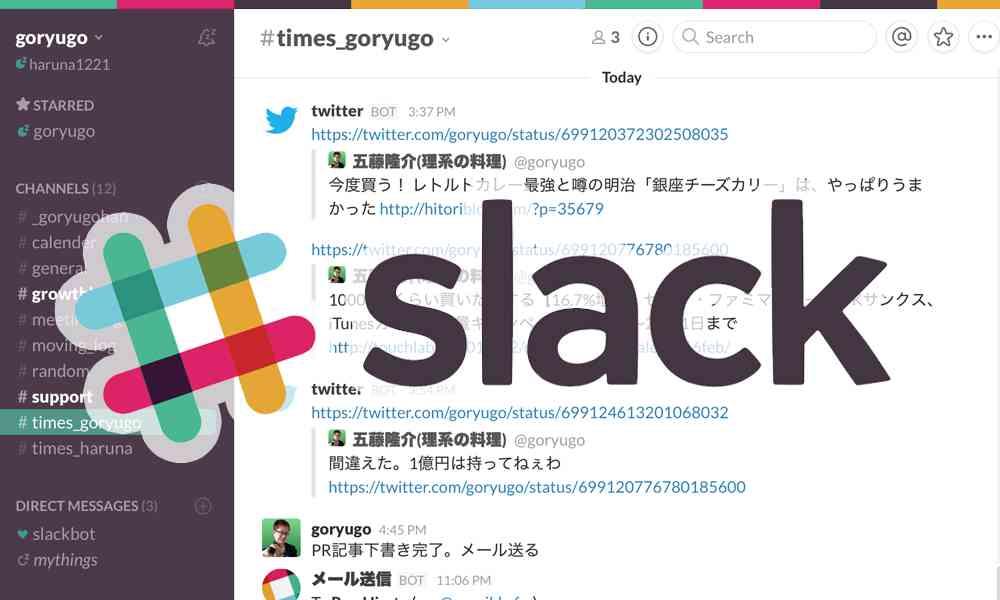 160215 Slackアイキャッチ