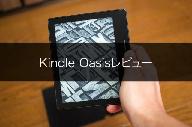 kindle_oasis.jpg