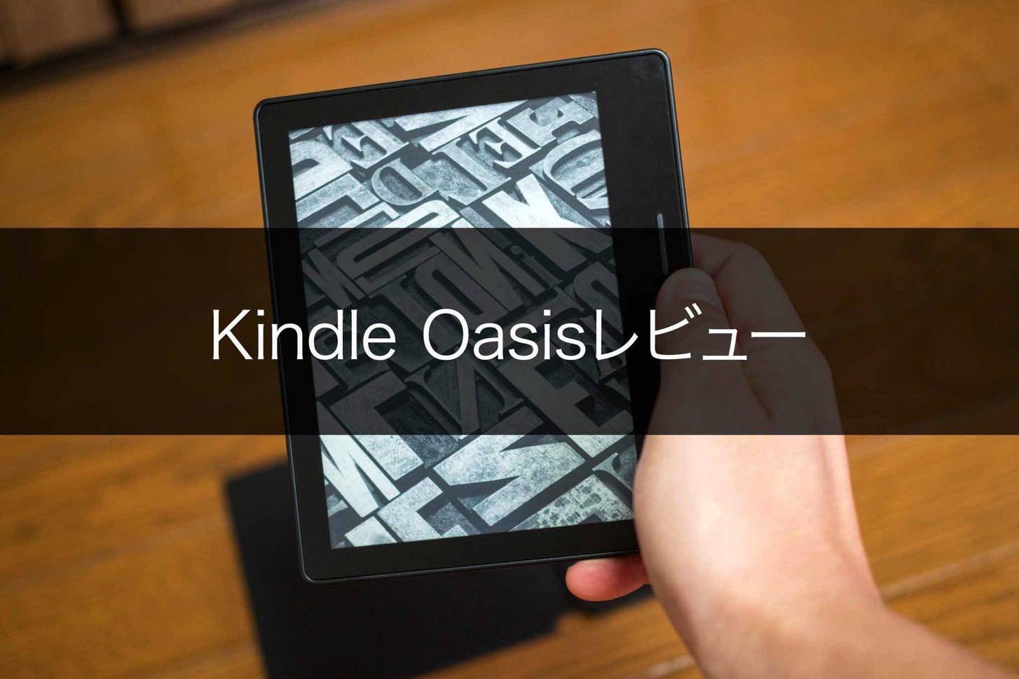 Kindle Oasis レビュー