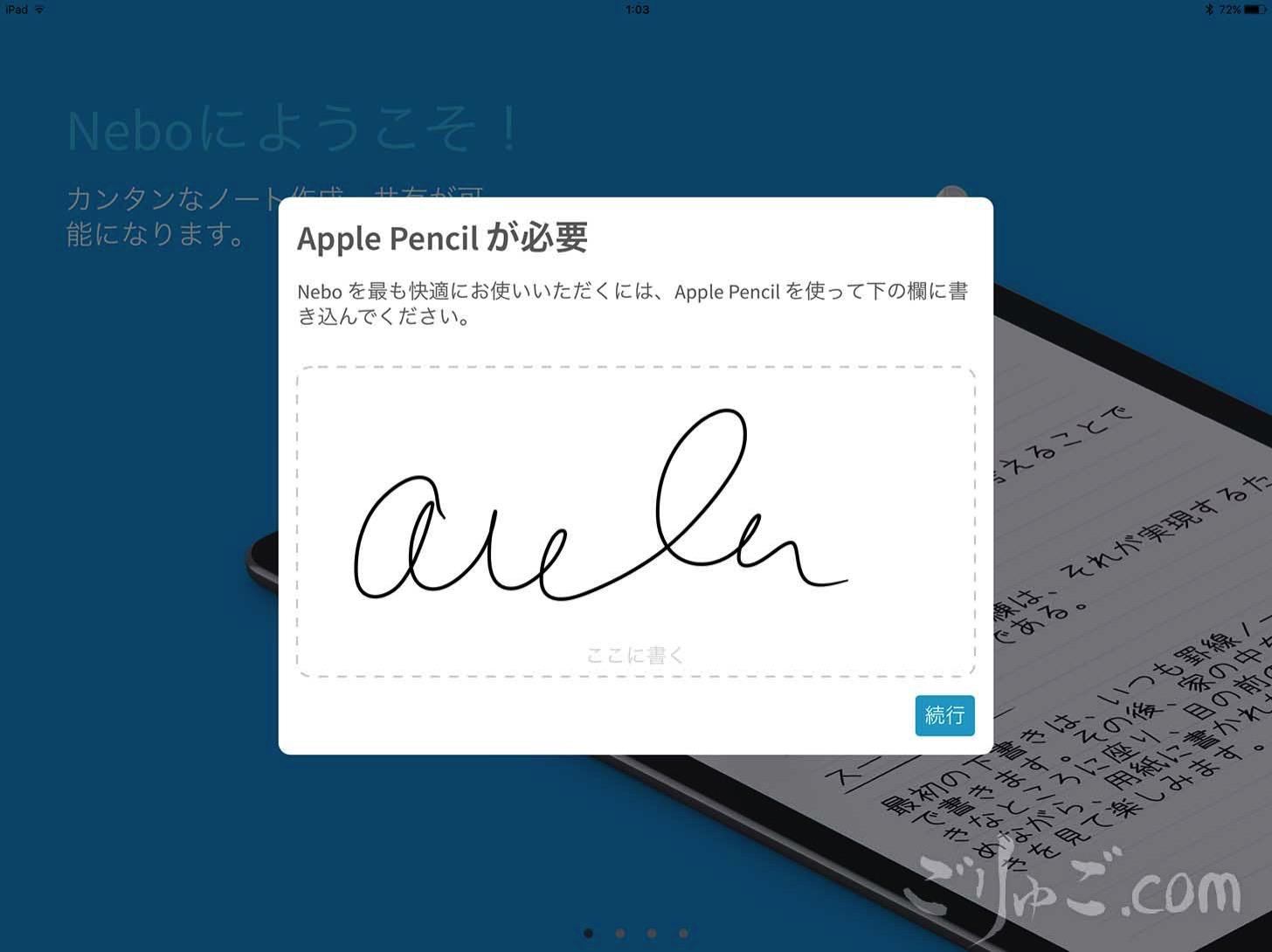 02 ApplePencilの接続