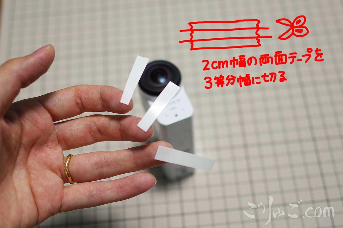 03 両面テープを細く切る