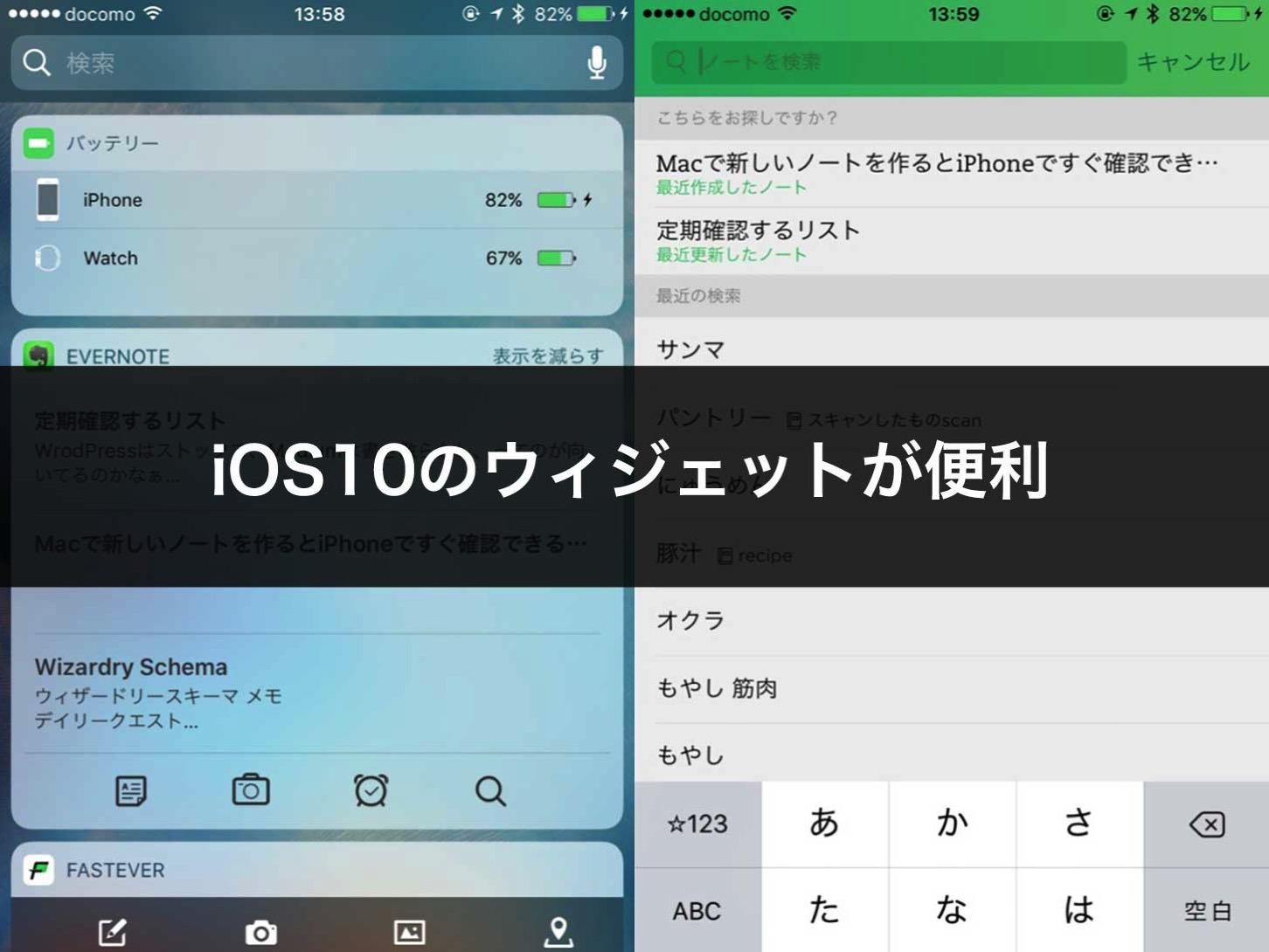 iOS10 ウィジェット