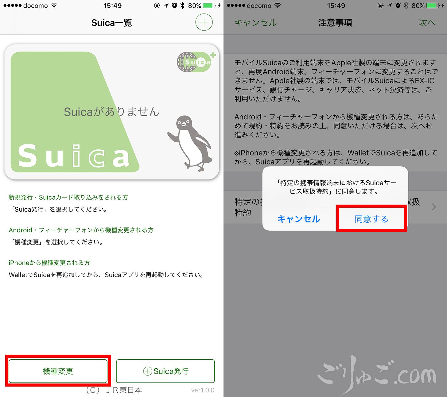 IphoneモバイルSuicaアプリで操作1