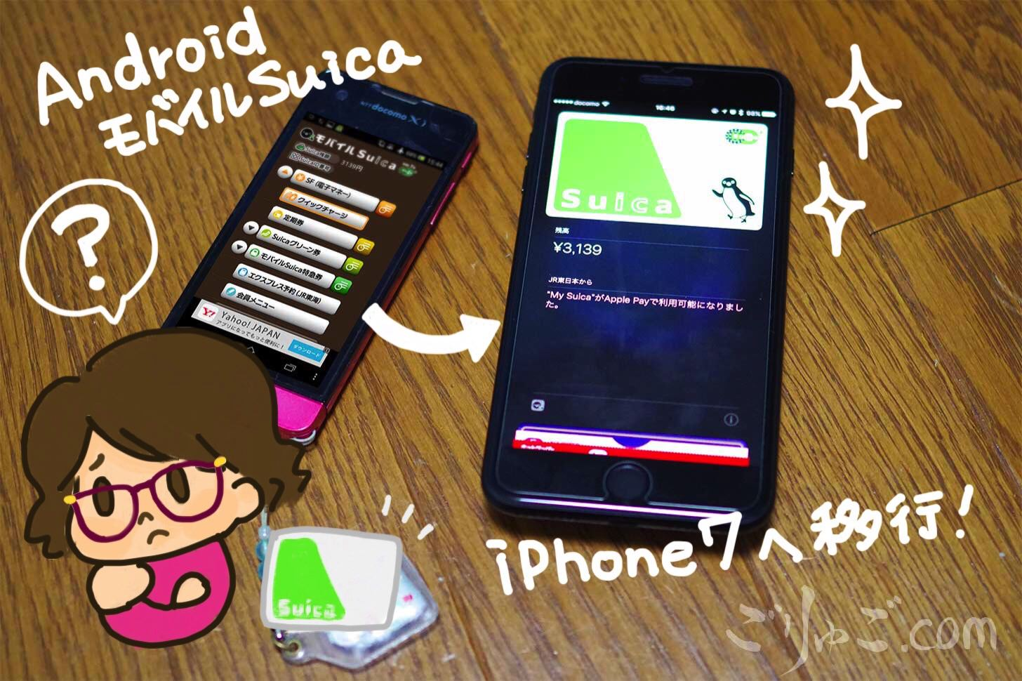 IPhone7へモバイルSuica移行