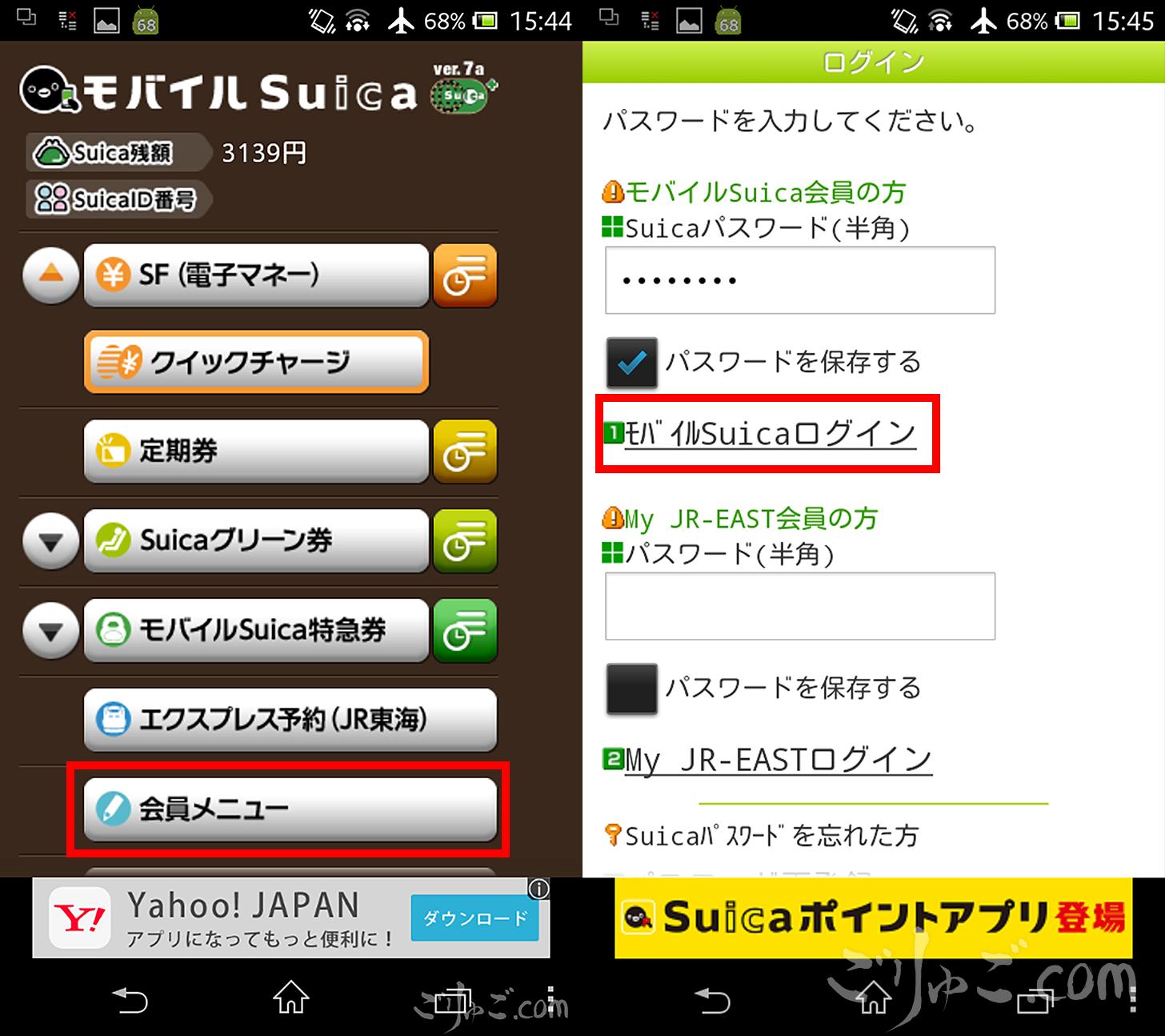 Android端末での操作1
