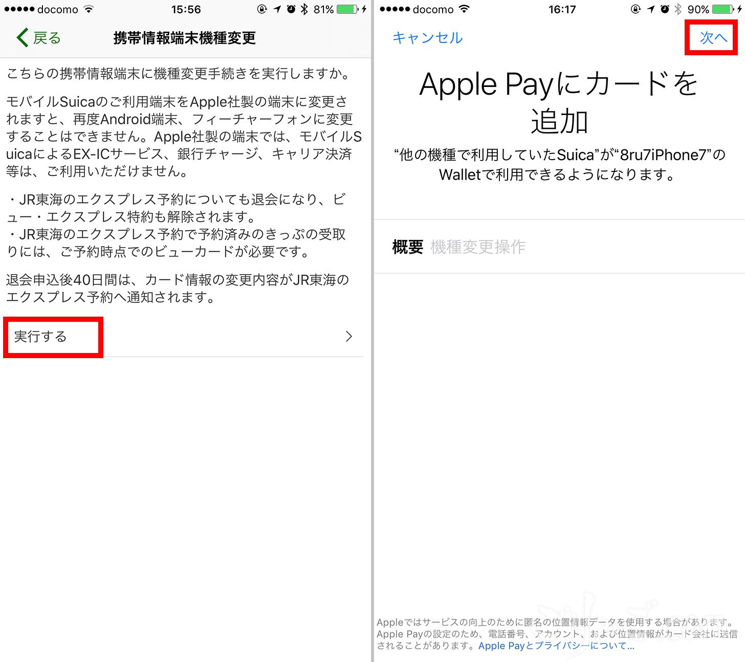 IphoneモバイルSuicaアプリで操作3