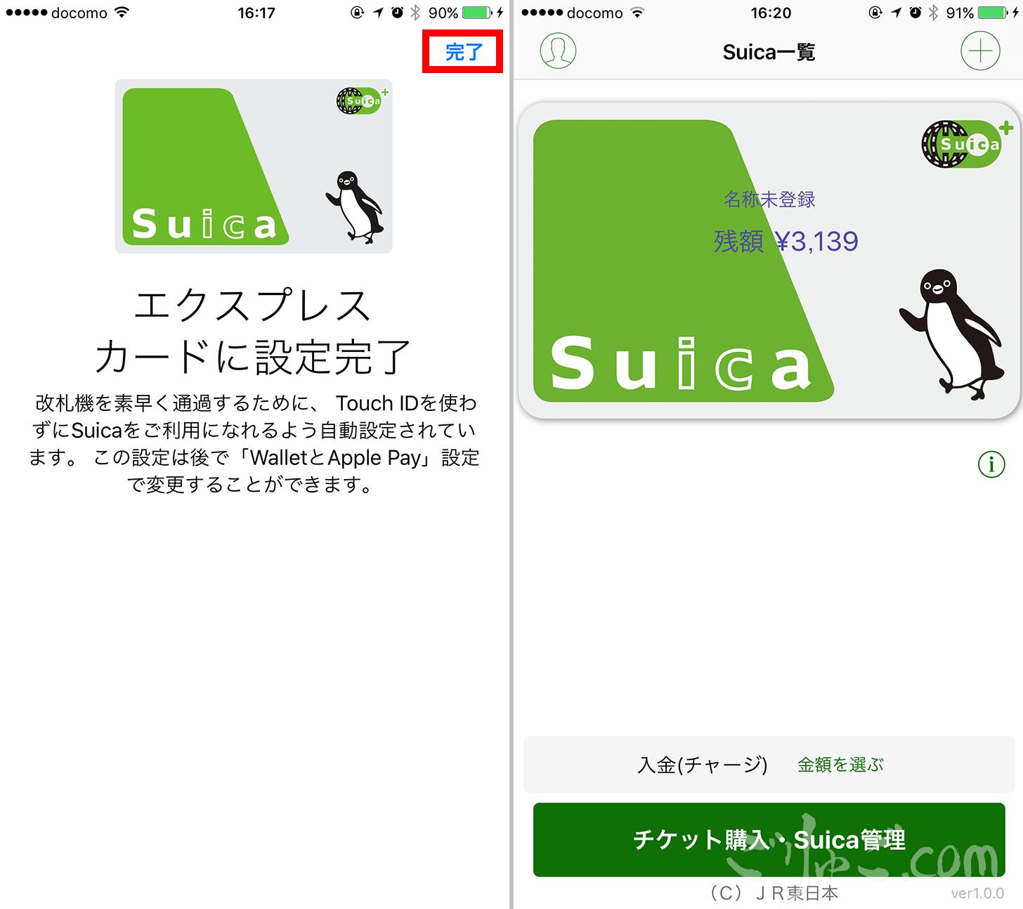 IphoneモバイルSuicaアプリで操作4