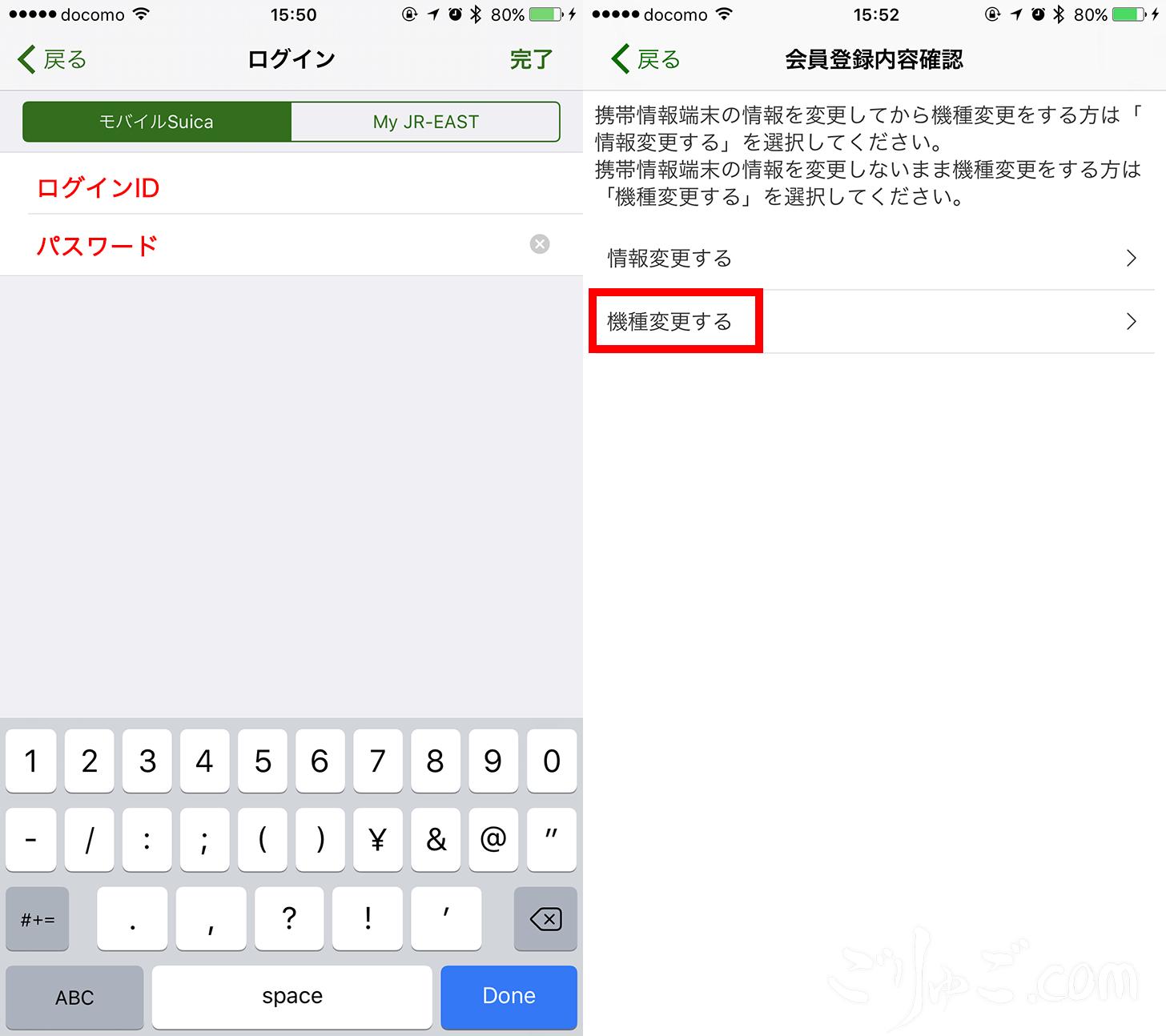 IphoneモバイルSuicaアプリで操作2