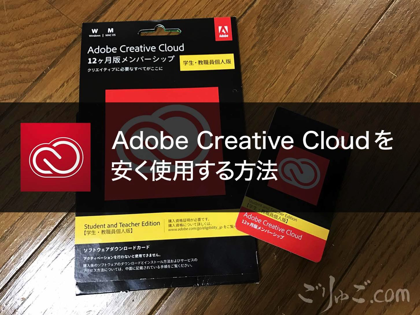 Adobe Creative Cloudを安く使用する方法