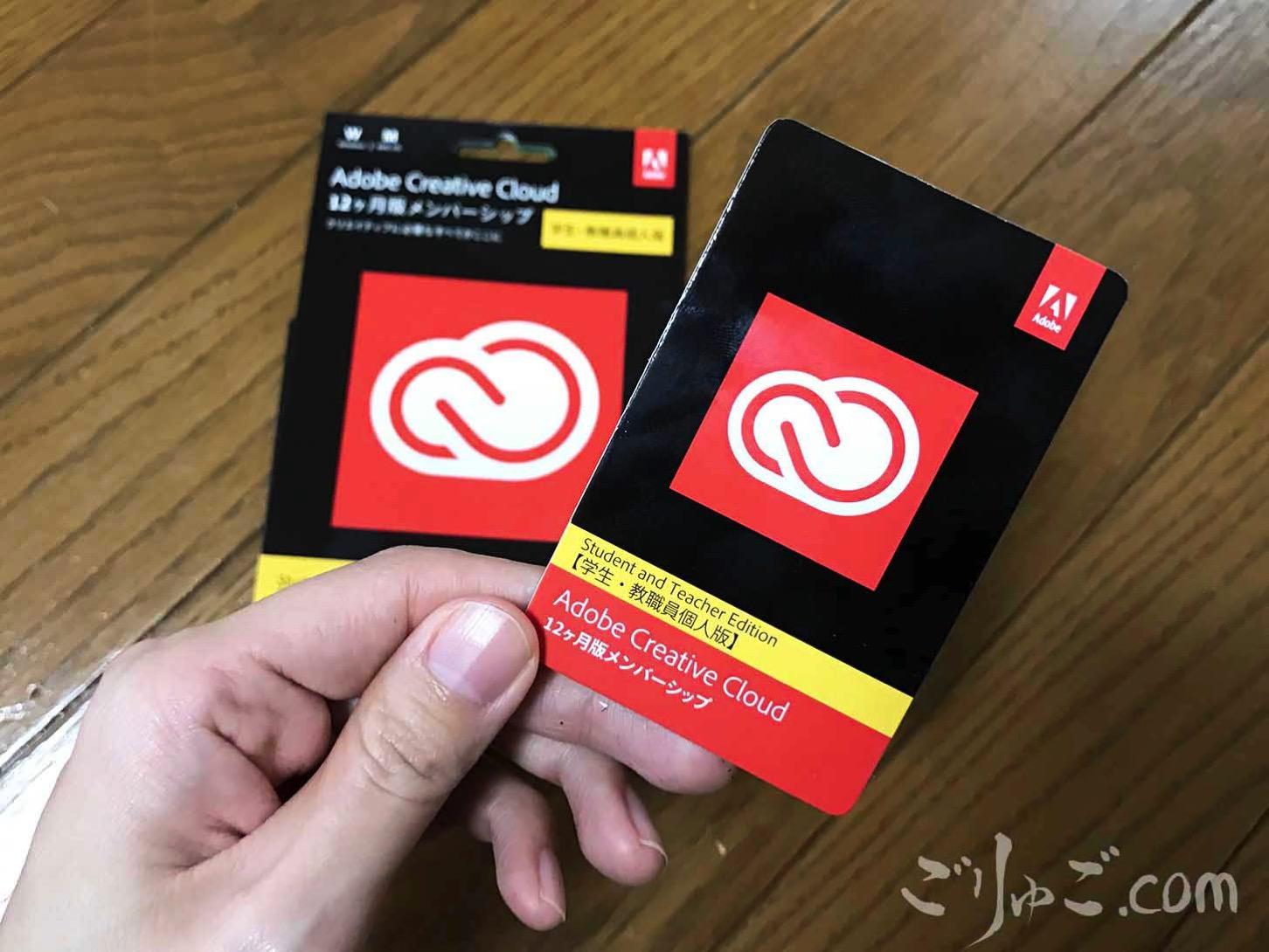 AdobeCCライセンスカード届く