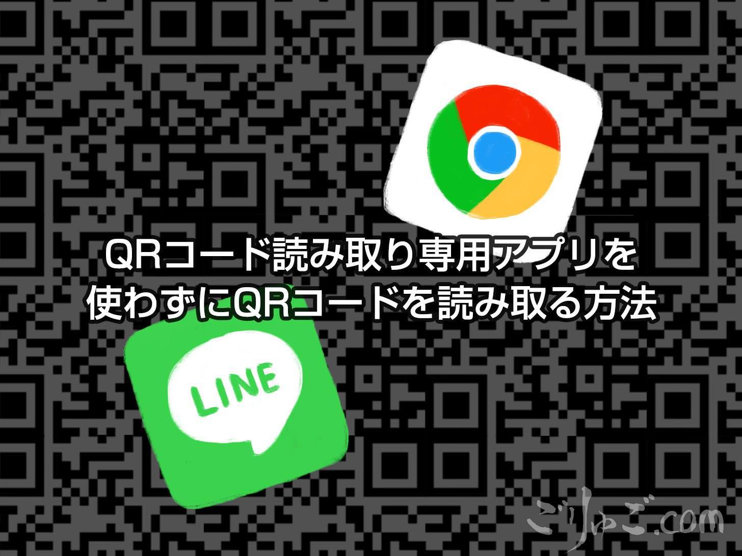 QRコード読み取り専用アプリを使わずにQRコードを読み取る方法