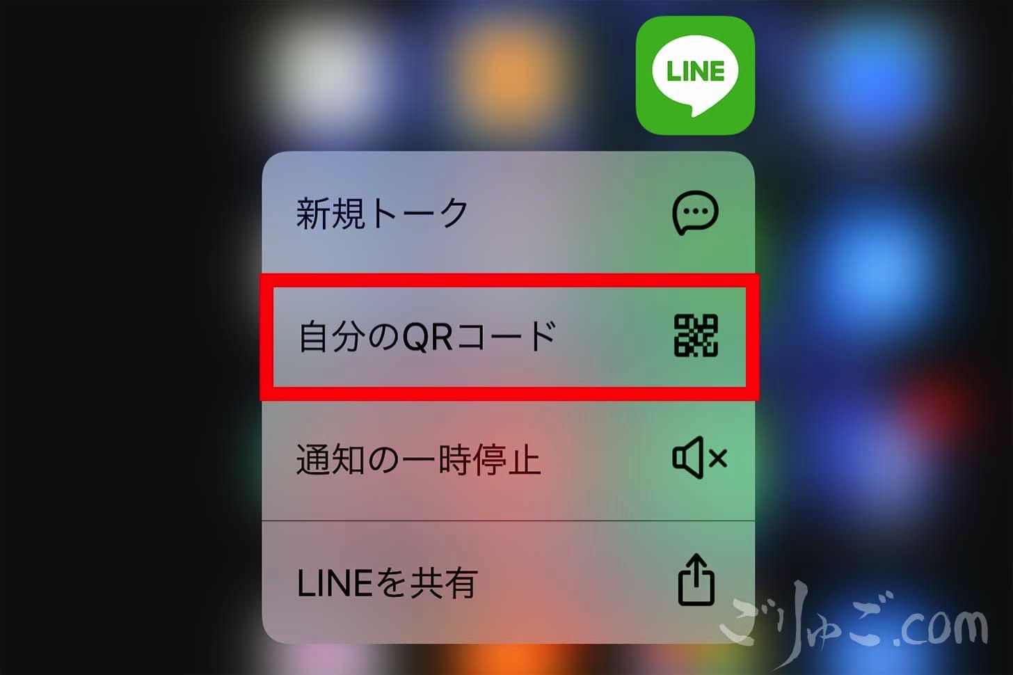 LINEでQRコード