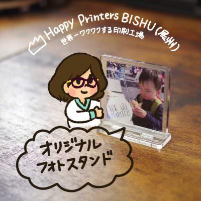 世界一ワクワクする印刷工場HappyPrintersBISHUで子供写真のアクリルフォトスタンドを作ってきた!