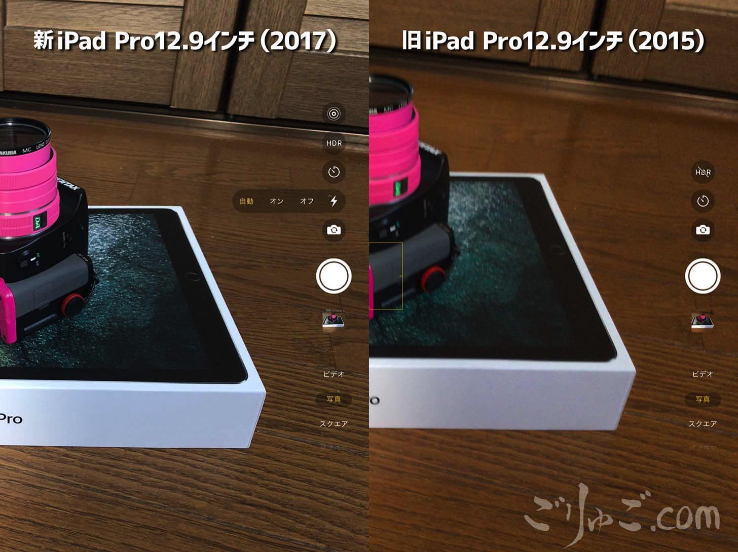 新旧iPadProカメラ画面